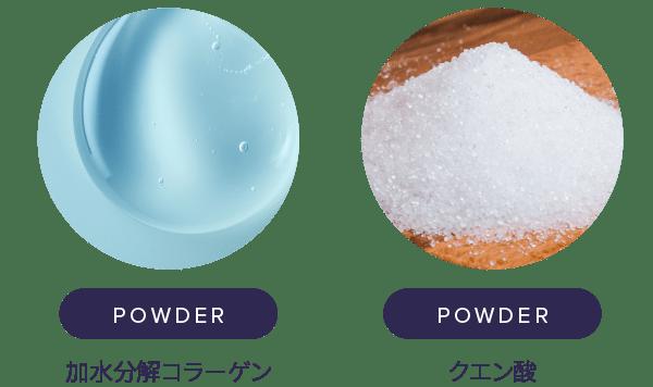クエン酸・加水分解コラーゲン