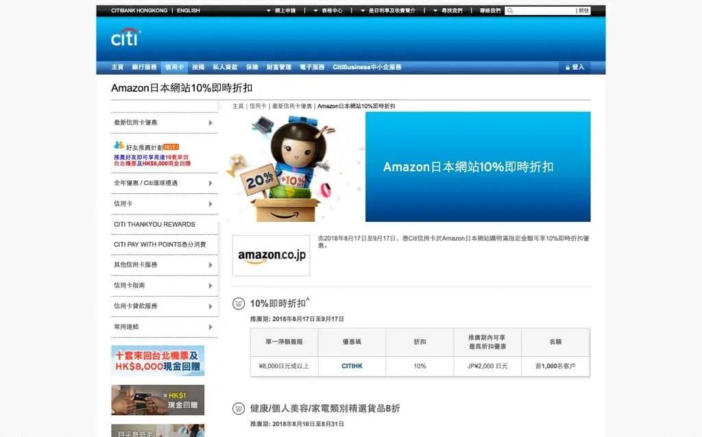 日本Amazon.com X Citi信用卡9折優惠優惠碼 | 慳家@香港 HK
