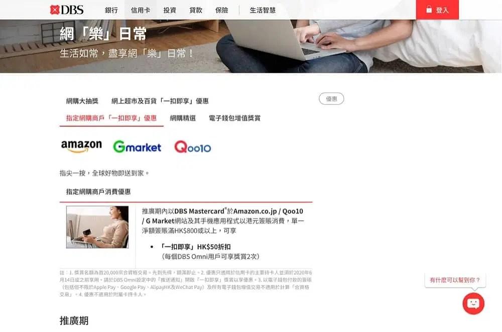 2020年7月Amazon JP + US®優惠代碼/推廣編號 [ 獨家Offer/限時額外折扣/免運費!] 慳家@香港HK