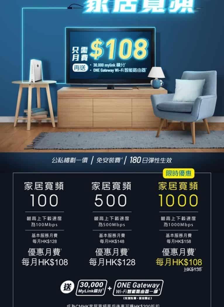 中國移動CMHK 光纖寬頻[獨家]月費額外減$10優惠碼:1000M 只需 $98+送Wi-Fi Router+$300回贈+豁免安裝費+iPad優惠 ...