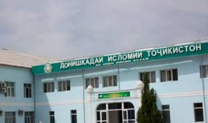 Исламский институт Таджикистана теряет популярность