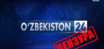 Цензура в Узбекистане