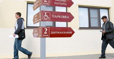 Власти Москвы повысили стоимость патента