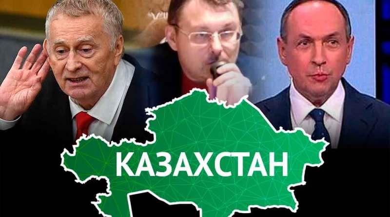 Депутат Госдумы назвал территорию Казахстана «подарком России»