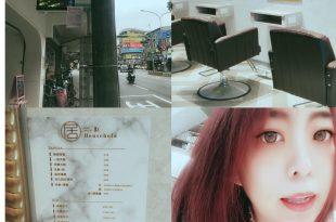 (染髮)中和美髮推薦~居 HOUSEHOLD HAIR SALON~大推薦給你們美美的髮型!!