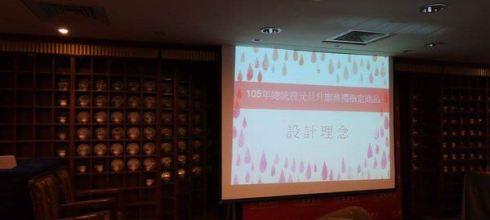 (活動)活動分享~2015元旦升旗典禮台灣之光 kC面膜發表會!!~