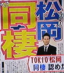 松岡昌宏さん