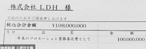 レコード大賞