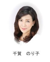 千賀のり子さん