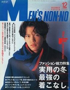 田辺誠一さんモデル