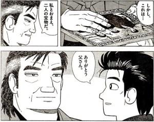 美味しんぼ和解