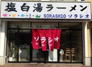 岐阜県各務原市らーめんソラシオ