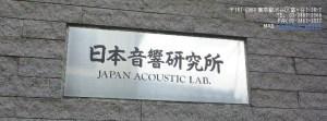 日本音響研究所