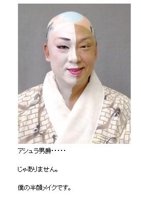梅沢富美男 メイク