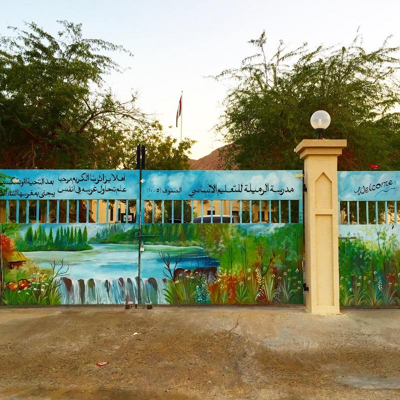 the-doors-of-oman-school