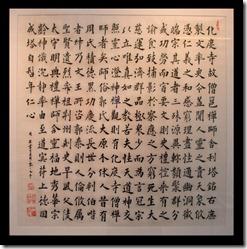 calligraphie zhou cong de mia_cath