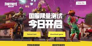 Fortnite capítulo 2 nueva temporada página China