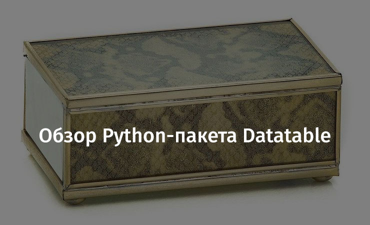 Datatable Python Package Overview - Prog world