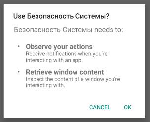 ghcdeyjbjlnvmnvvbeukrsssp8i - Новая тактика старенького Android-трояна