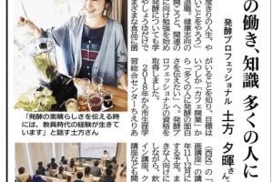 北海道新聞掲載 土方夕暉