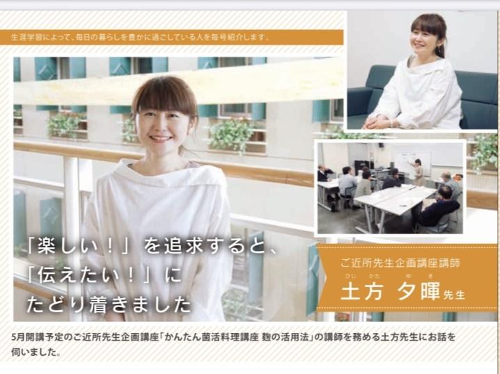 札幌市生涯学習センター広報誌 発酵 土方夕暉