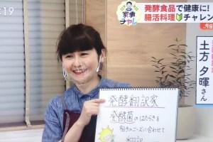 HBC今日ドキッ! 発酵料理 腸活料理 土方夕暉出演 札幌