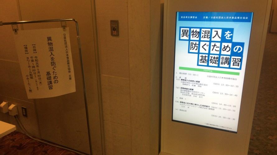 異物混入を防ぐための基礎講習 東京会場