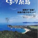 ぐる―り糸島