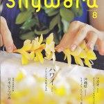 Skyward 2012.8月号