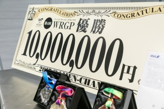 WRGP優勝賞金1000万円