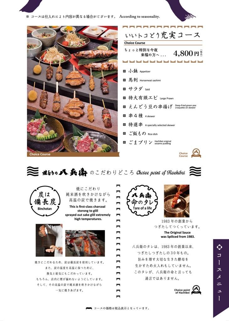 厳選コース料理2