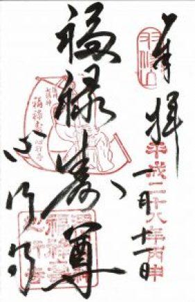 深川七福神 心行寺