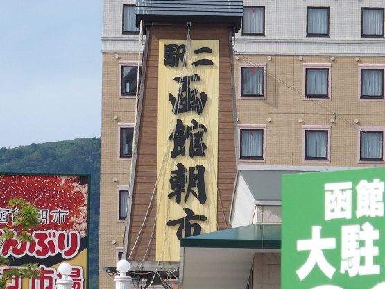 函館の函館朝市