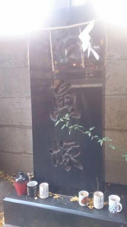 波除神社の活魚塚