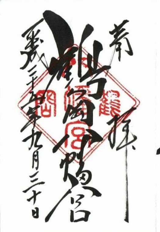 鎌倉鶴岡八幡宮の御朱印
