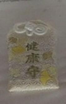田無神社の健康守