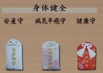 赤坂氷川神社の身体健全のお守り