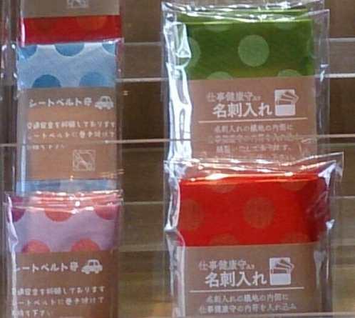 金沢石浦神社のシートベルト守りと名刺入れ