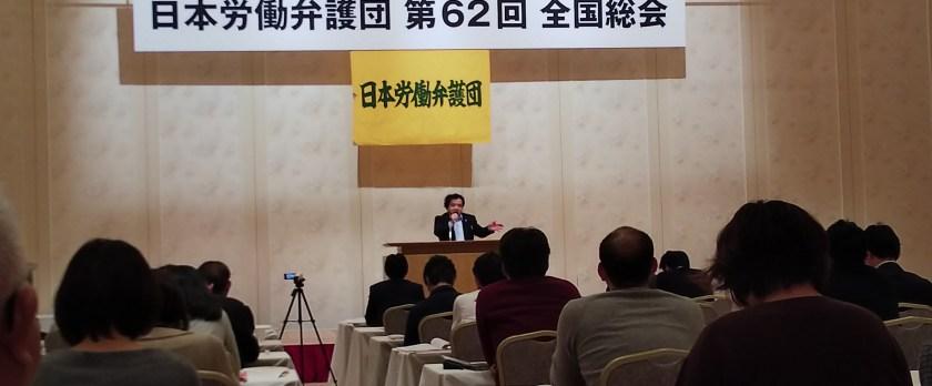 日本労働弁護団 第62回 全国総会