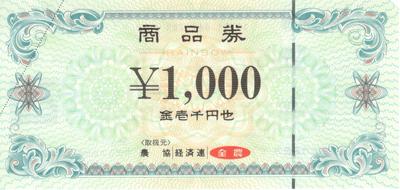 農協商品券