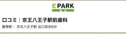 Epark口コミ01