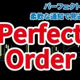 【無料インジケーター】もうパーフェクトオーダーを見逃さない!「PerfectOrder」