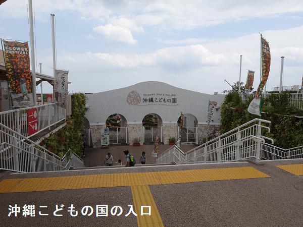 沖縄こどもの国の入口