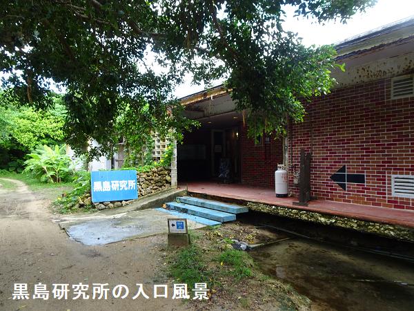 黒島研究所の入口風景