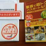 総額45万円以上の割引が受けられる「家族で超トク パスポートなび」が届きました。
