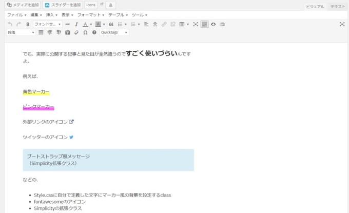 WordPress-editor-CSS_2