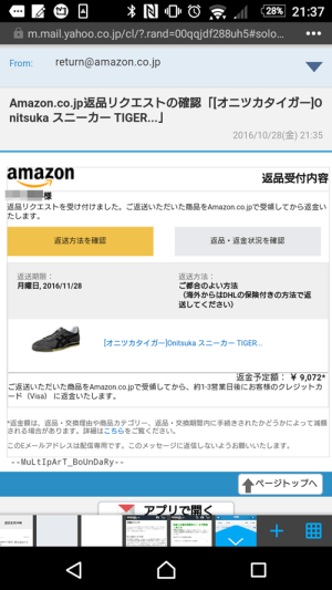 amazon_returned-goods090