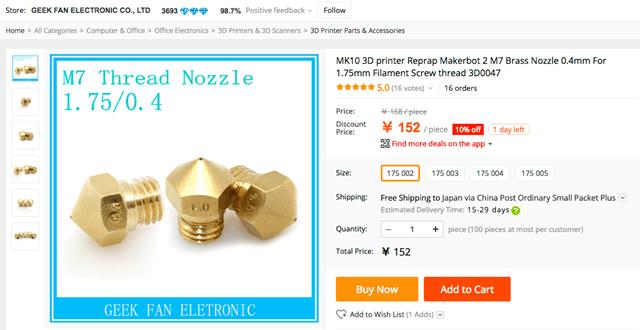 MK10_Nozzle