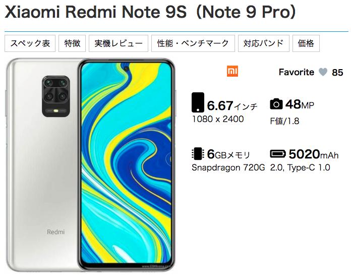 Xiaomi_Redmi_Note_9S(Note_9_Pro)のスペックまとめ、対応バンド、価格___telektlist
