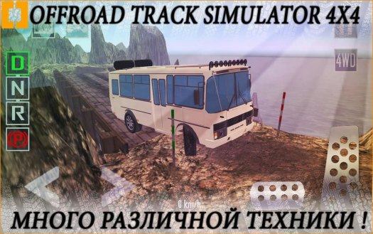 Offroad-Track-Simulator-4x4-Android-resim1